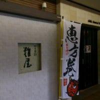 四季旬彩 雅屋 江坂店の口コミ