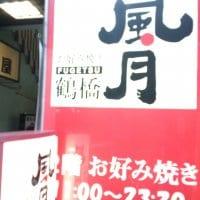鶴橋風月 江坂店