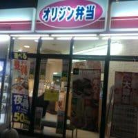 オリジン弁当 東府中店