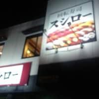 スシロー 東府中店