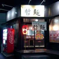 哲麺 十八代目 瑞穂店