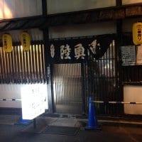 陸奥湊 高円寺
