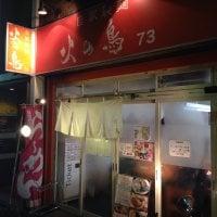 自家製麺 火の鳥73 高円寺