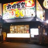 草加新田 市場食堂