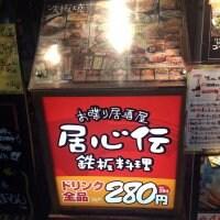 居心伝 銀座三丁目店