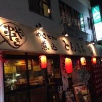 やきとん とんきち 高円寺店
