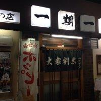 大衆割烹 一期一会 高円寺