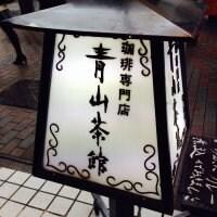 珈琲専門店 青山茶館