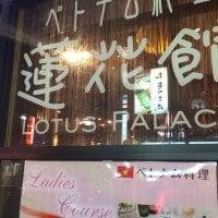 Vietnamese Lotus Palace ベトナム料理 ロータスパレス 蓮花館 赤坂