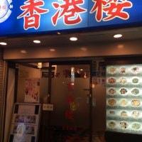 中国料理 香港楼 赤坂店
