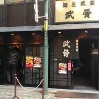 麺屋武蔵 武骨 御徒町店
