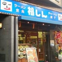 福しん 上野駅前店