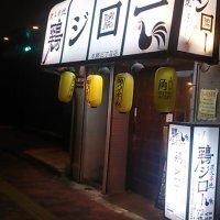 炭火串焼 鶏ジロー 本郷三丁目店