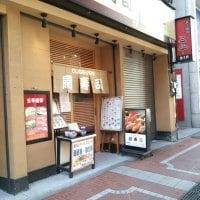 扇寿司 新宿中央口店
