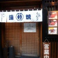 伝統和食・うなぎ料理 すみの坊 本町店の口コミ