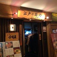 東京 今井屋本店