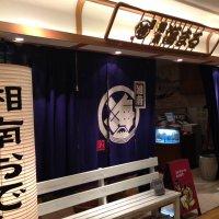 湘南 海まる 丸ビル