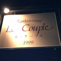 Restaurant Le Couple ル・クープル