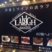 洋食とワインの店 LAUGH ラフ