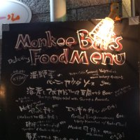 Delicious Food Service Monkee Bar モンキーバー