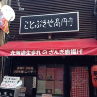 北海道生まれのざんぎ唐揚げ ことぶきや 高円寺