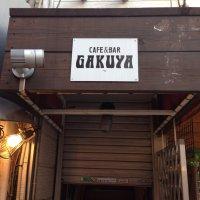Cafe&Bar GAKUYA 高円寺