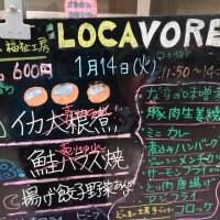 LOCAVORE ロカヴォア 高円寺