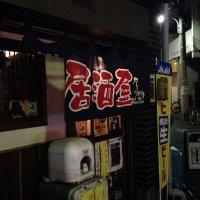 居酒屋 田け 高円寺
