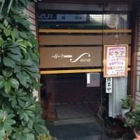 coffee Seine セーヌ 高円寺