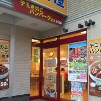 松屋 江坂店の口コミ