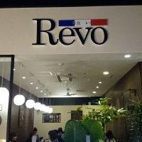 洋食 Revo レボ