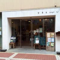 玄米とヘルシースイーツの健康カフェ 実身美 sangmi サンミ 梅田店の口コミ