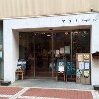 玄米とヘルシースイーツの健康カフェ 実身美 sangmi サンミ 梅田店