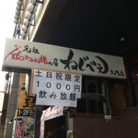 元祖鶏ちゃん焼の店 ねじべぇ 大門店