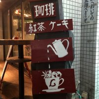 Cafe Lumiere カフェ ルミエール 吉祥寺