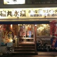 磯丸水産 吉祥寺店
