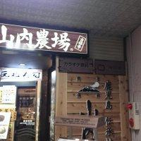 山内農場 吉祥寺南口駅前店