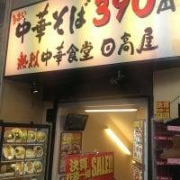 日高屋 吉祥寺本町通店