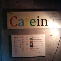Bar Cafein カフェイン