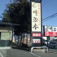 駒ヶ根名物ソースかつ丼 明治亭 駒ヶ根本店