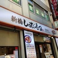 新橋 しのだ寿司 烏森店