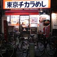 東京チカラめし 西日暮里店