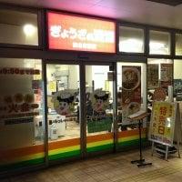 ぎょうざの満洲 狭山市駅店