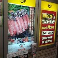 北海道料理 KICHIJOJI たらば屋