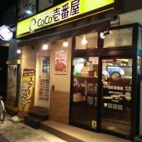 CoCo壱番屋 西武狭山市駅東口店