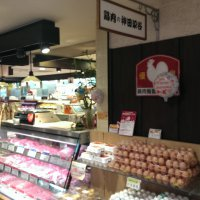 鶏肉の神田染谷 アトレ吉祥寺店