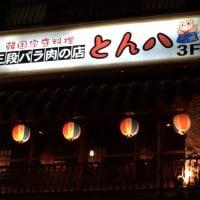 韓国家庭料理 三段バラ肉の店 とん八 柏