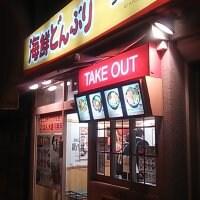 海鮮どんぶり 銀八丼 東大赤門店