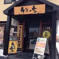 千年の宴 秋田東口駅前店