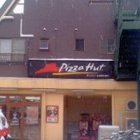 ピザハット 金町店